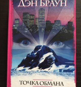 Книга Дэн Браун Точка обмана