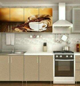 Кухонный гарнитур новый Кофе из МДФ 2,0м