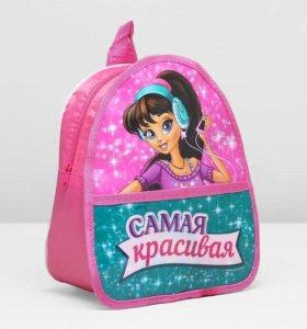 """Детский рюкзак """"Самая красивая"""" с карманом"""