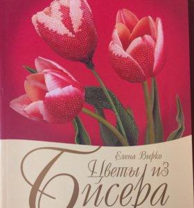 Книга цветы из бисера