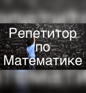 Репетитор по математике