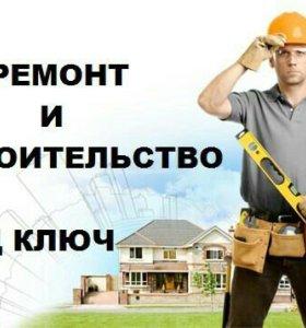 Строительные и ремонтные работы под ключ