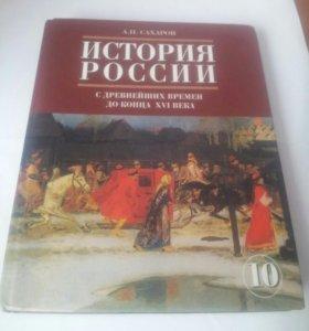История Росии