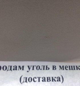 ПРОДАМ УГОЛЬ В МЕШКАХ!!!