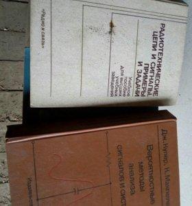 Книги, журналы по эл.технике