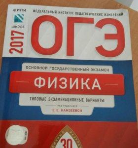 Тетради для подготовки к ОГЭ по русскому и физике.