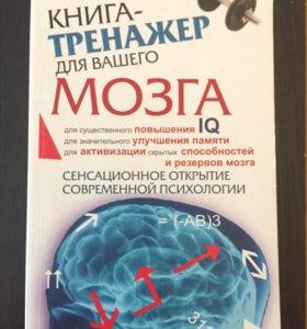 Книга-тренажёр для вашего мозга