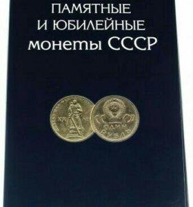 Набор юбилейных монет СССР