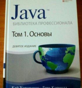 Java. Библиотека профессионала. Том 1