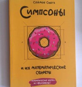 Симпсоны и их математические секреты