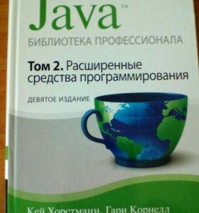 Java. Библиотека профессионала. Том 2