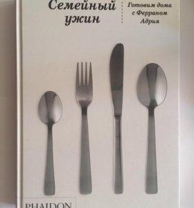 Книга. Подарочное издание. Семейный ужин