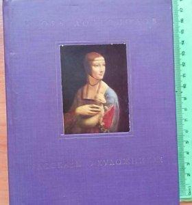 Книга Долгополова о художниках 1976г в картиках