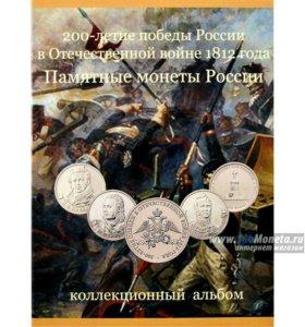 Полный альбом монет отечественной войны 1812