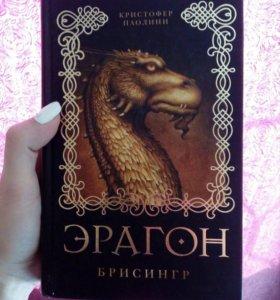 Книга «Эрагон. Брисингр»