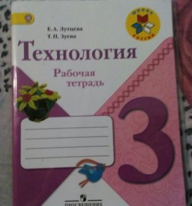 Новая тетрадь