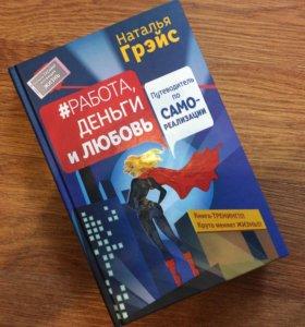 Книга Наталья Грейс