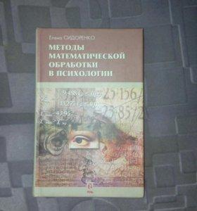 Учебник методы математической обработки в психолог