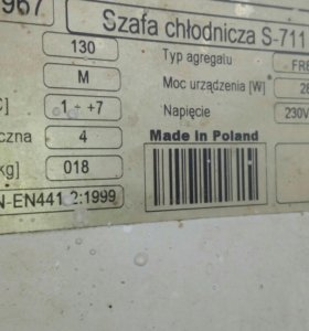 Холодильный шкаф от0. 12℃