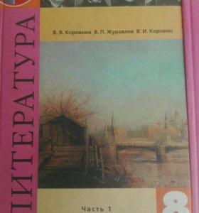 Учебники по литературе 8 класс 2 части