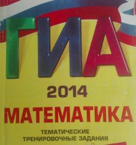 ГИА по математике 9 класс