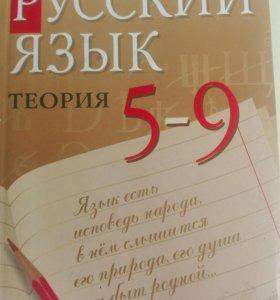 Русский язык Теория 5-9
