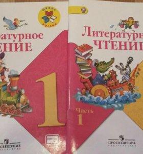 Учебники литературное чтение для 1 класса