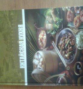 Книга для кухни
