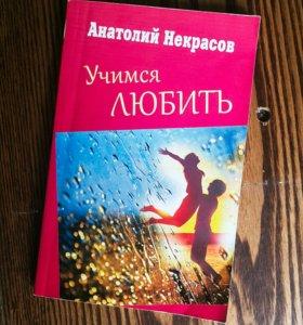 Книга Учимся любить. Анатолий Некрасов