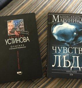 Книги ( детективы)