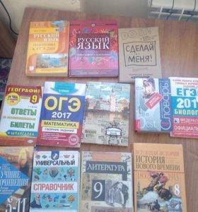 Книги и решебники