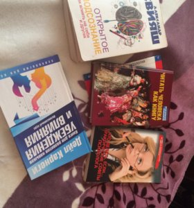 Книги. Психология