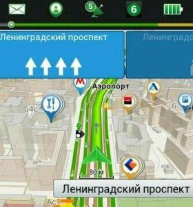Обновление карт навигаторов. (2017г)