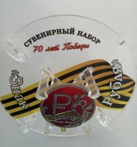 Сувенирный набор рубля