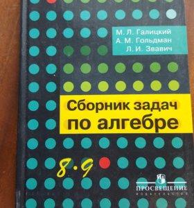 Галицкий Сборник задач по алгебре 8-9 класс