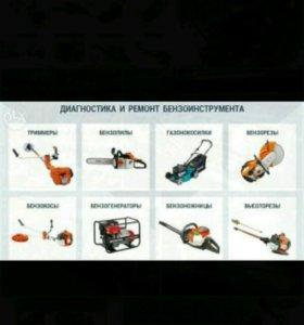 Ремонт бензиновой техники
