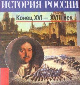 Учебник истории 7 класс