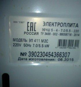 Лысьва эп 411 М2С Плита электрическая
