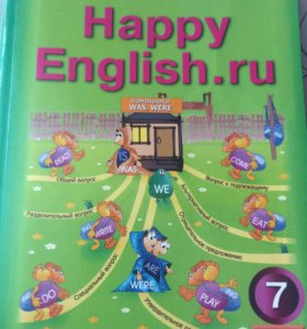 Учебник английского HAPPY ENGLISH