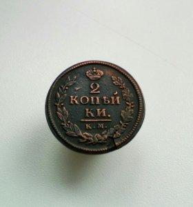 2 копейки КМ.АД 1820 года.