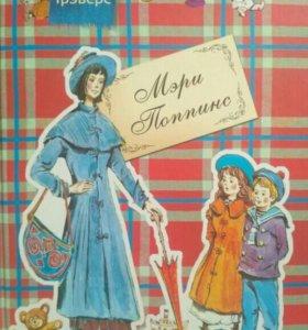 Книга Мэри Поппинс.