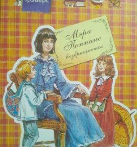 Книга Мэри Поппинс возвращается.