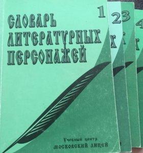 Словарь литературных персонажей в 4-х томах