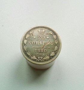 20 копеек 1880 года (серебро)