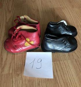 Обувь детская кожа размер 19/обмен