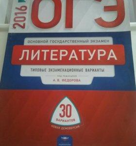 Сборник заданий по подготовке к огэ по литературе