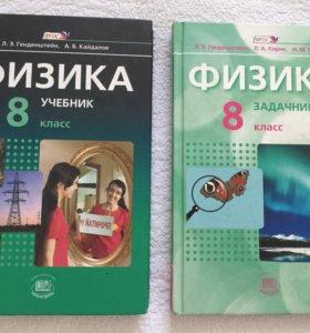 Учебник по физике 8 класс Л.Э. Генденштейн