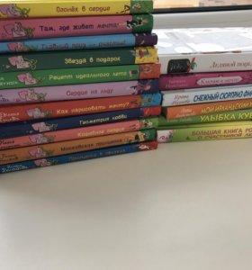 """Детская литература. """"Только для девчонок""""."""