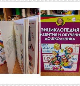 Энциклопедия для родителей и воспитателей