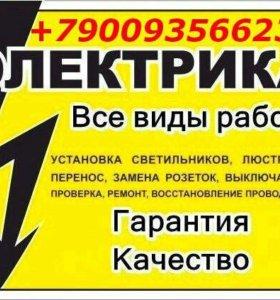 Электрик 100 руб